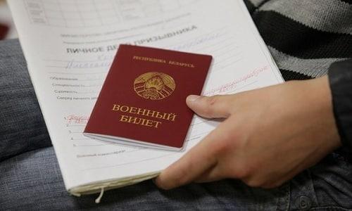 Человеку выдается военный билет, в котором прописана воинская специальность и статус ограниченно годного к службе военнослужащего