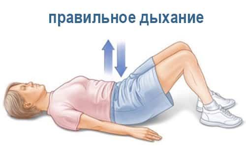Приступая к выполнению гимнастики, необходимо следить за правильным дыханием