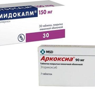 Мидокалм и Аркоксиа